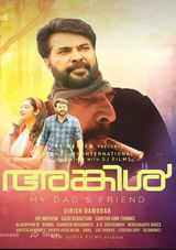 uncle malayalam movie review and rating