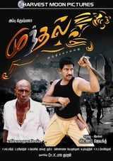 mundhal tamil movie review