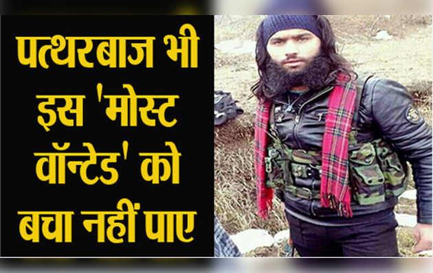कश्मीर में सेना को बड़ी कामयाबी, हिज्बुल का टॉप कमांडर समीर टाइगर मारा गया