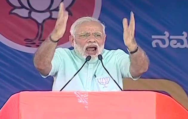 कर्नाटक चुनाव: रैली में बोले पीएम मोदी, काम करने से ज्यादा NDA की कमियां निकाल रही है कांग्रेस