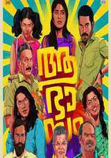 aabhaasam movie review in malayalam