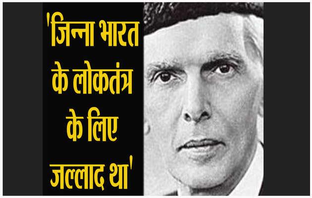 'जिन्ना भारत के लोकतंत्र के लिए जल्लाद था'