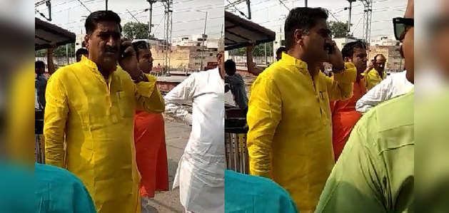 सारी ट्रेन रोक दो मुझे 15 मिनट में वैशाली एक्सप्रेस चाहिए: बीजेपी सांसद ने स्टेशन मास्टर को धमकाया