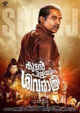 kuttanpillayude sivarathri movie review and rating in malayalam