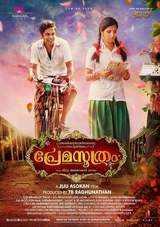 premasoothram malayalam movie review and rating