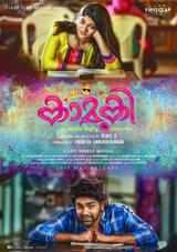 kamuki malayalam movie review and rating