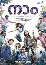 naam malayalam movie review and ratings