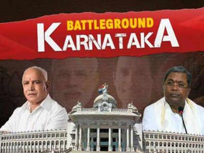 कर्नाटक में मतदान संपन्न, अब नतीजों पर नजर