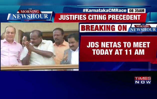 कर्नाटक चुनाव: होटल में बैठक के बाद रिजॉर्ट का रुख करेंगे JD(S) के नेता