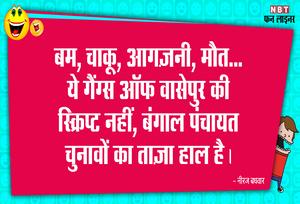 बंगाल पंचायत चुनावों का हाल...