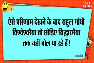 राहुल गांधी और विश्वेश्वरैया