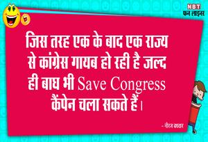 Save Congress कैंपेन