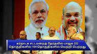 கர்நாடகா தேர்தல்: பன்ச் டயலாக் பேசி பஞ்சரான பாஜக!!