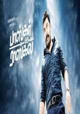 bhaskar oru rascal review and rating in tamil