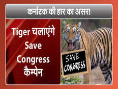 funny video on congress party for losing in elections