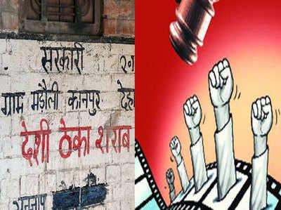 कानपुर में जहरीली शराब से मौतें, UP सरकार को नोटिस