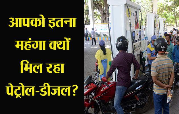 जानें, आपको इतना महंगा क्यों मिल रहा पेट्रोल-डीज़ल?