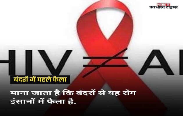 यूं फैला था AIDS, जानें इसका इतिहास