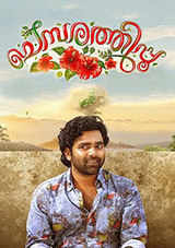 chembarathi poovu malayalam movie review