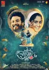 pyppin chuvattile pranayam movie review in malayalam