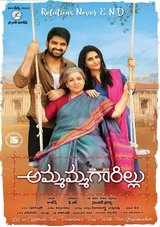 ammammagarillu movie review and rating in telugu