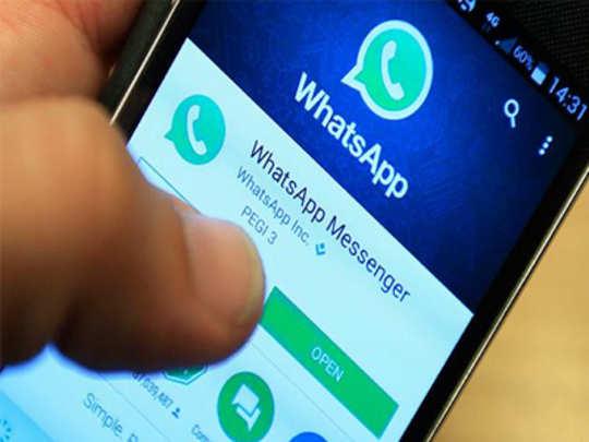 Whatsapp Feature: फोटो, व्हिडिओ लपवता येणार!