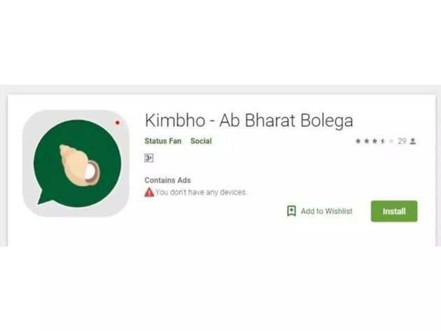 Kimbho Swadesi Indian App