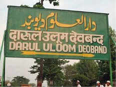 new fatwah on ramadan iftar party by darul uloom deoband from saharanpur