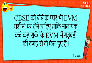EVM और CBSE के पेपर