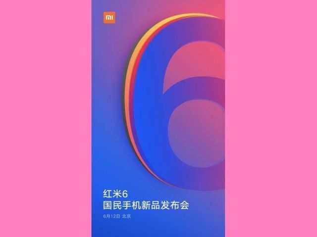 Redmi 6 स्मार्टफोन 12 जून को होगा लॉन्च, कंपनी ने की पुष्टि