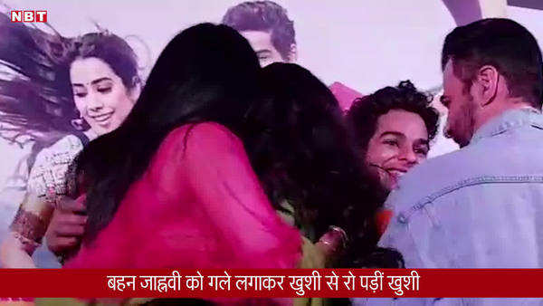 khushi kapoor gets emotional at trailer launch of jhanvi kapoors movie dhadak