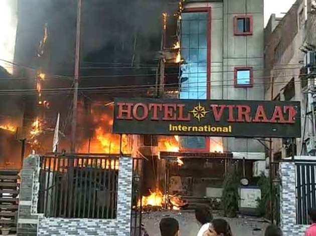 होटेल विराट में लगी भीषण आग