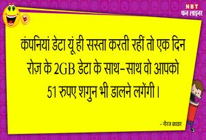 डेटा के साथ ₹51 का शगुन