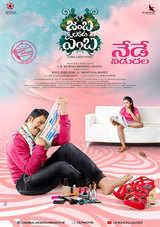 jamba lakidi pamba telugu movie review rating