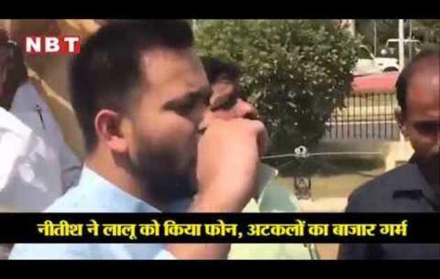 विडियो: नीतीश ने लालू को घुमाया फोन, तेजस्वी बोले- बहुत देर कर दी।