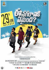 ee nagaraniki emaindi movie review rating in telugu