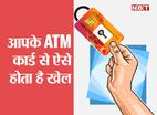 आपके ATM कार्ड से यूं होता है खेल