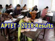 aptet 2018 results released on july 2