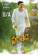 pantham telugu movie review rating