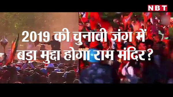 will ram mandir become a major issue in 2019 loksabha elections