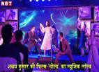 'गोल्ड' का म्यूजिक लॉन्च, मेज पर चढ़ झूमकर नाचे अक्षय कुमार