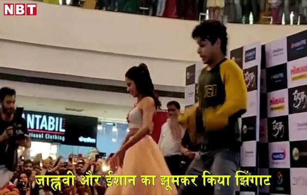 मॉल में जाह्नवी और ईशान का 'झिंगाट' डांस
