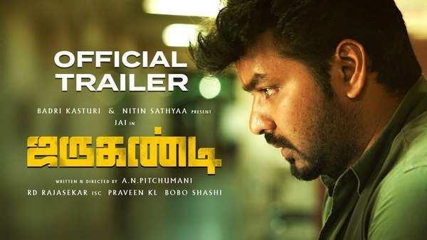 jarugandi trailer s jai and reba monica john directed by a n pitchumanitarring