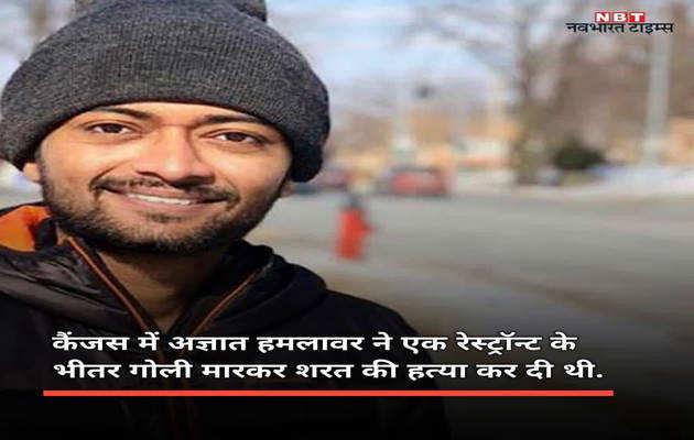US में मारे गए भारतीय छात्र के लिए इकट्ठा हुए 34 लाख रुपये
