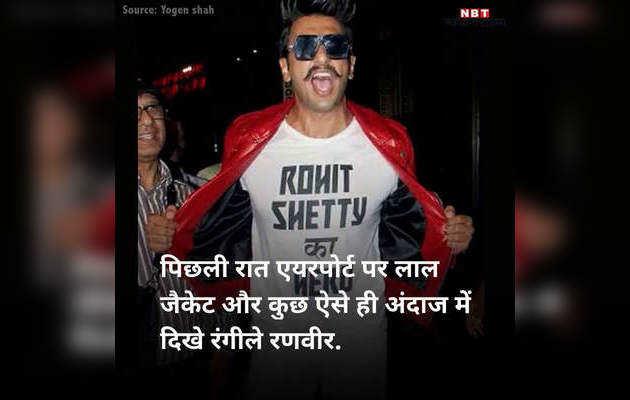 देखिए, रणवीर सिंह के टीशर्ट पर यह क्या लिखा है