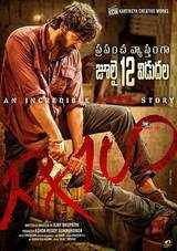 rx100 telugu movie review rating