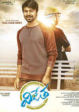vijetha telugu movie review rating