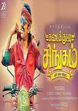 kadaikutty singam movie review and rating in tamil