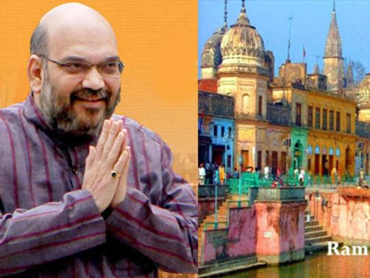 ram temple: लोकसभा निवडणुकीपूर्वीच राम मंदिर उभारू