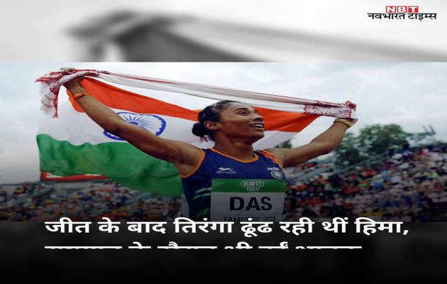 ऐथलीट हिमा दास की देशभक्ति ने यूं जीता पीएम मोदी का दिल